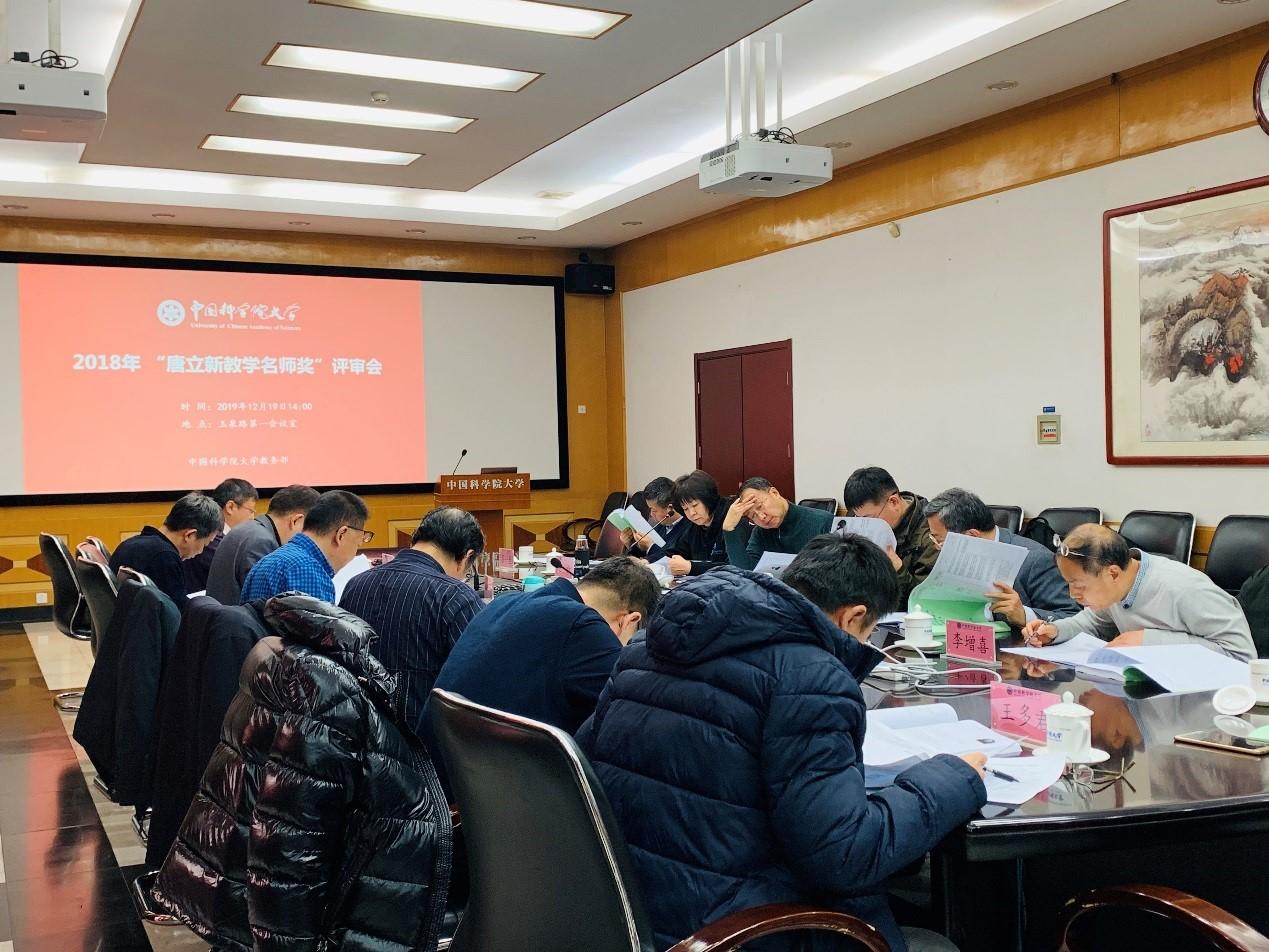 2019唐立新教学名师评审大会2