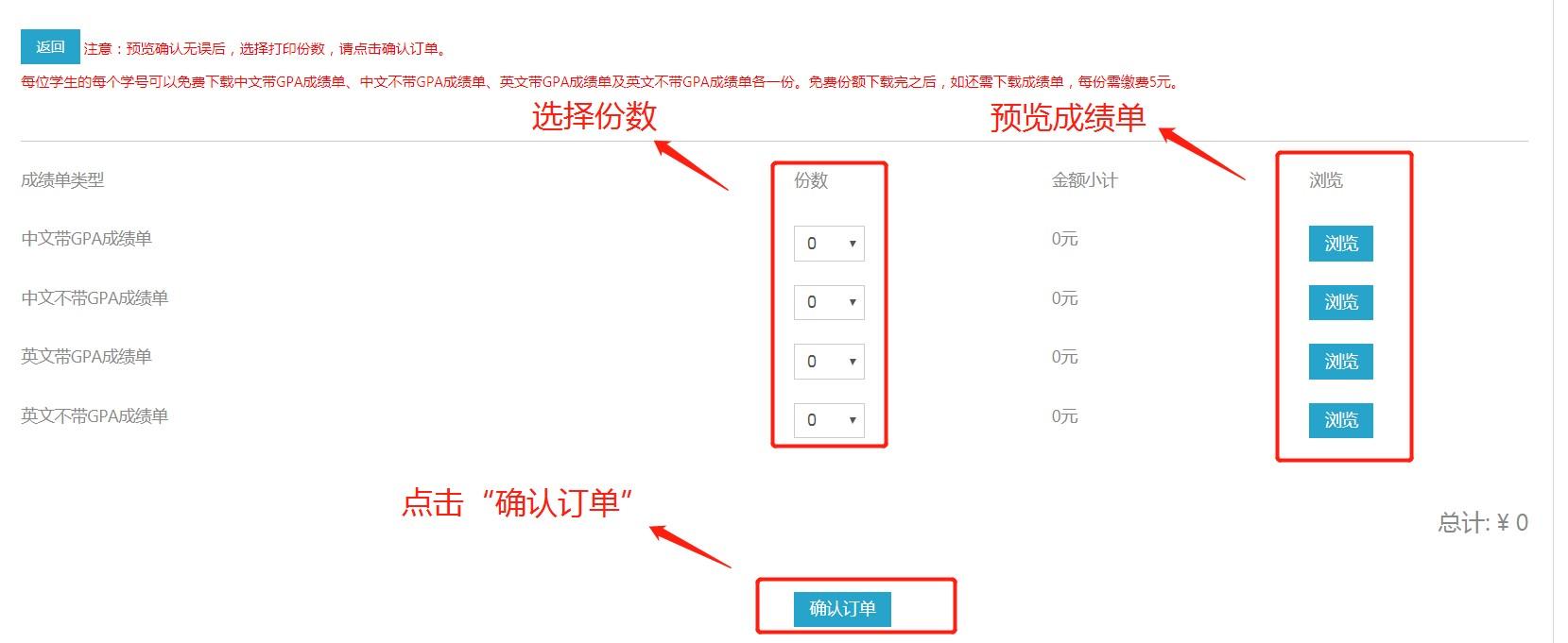 20200430图7 确认订单界面